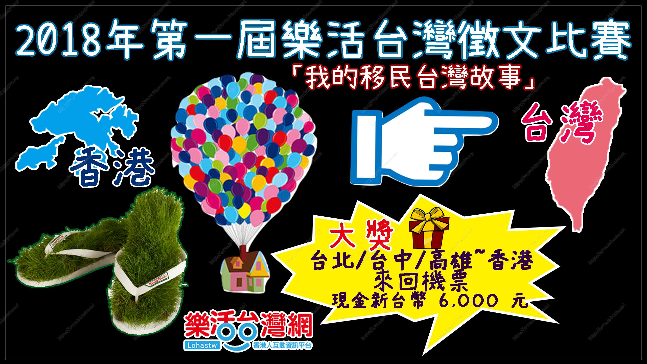 香港人移民台灣故事徵文比賽-樂活台灣網
