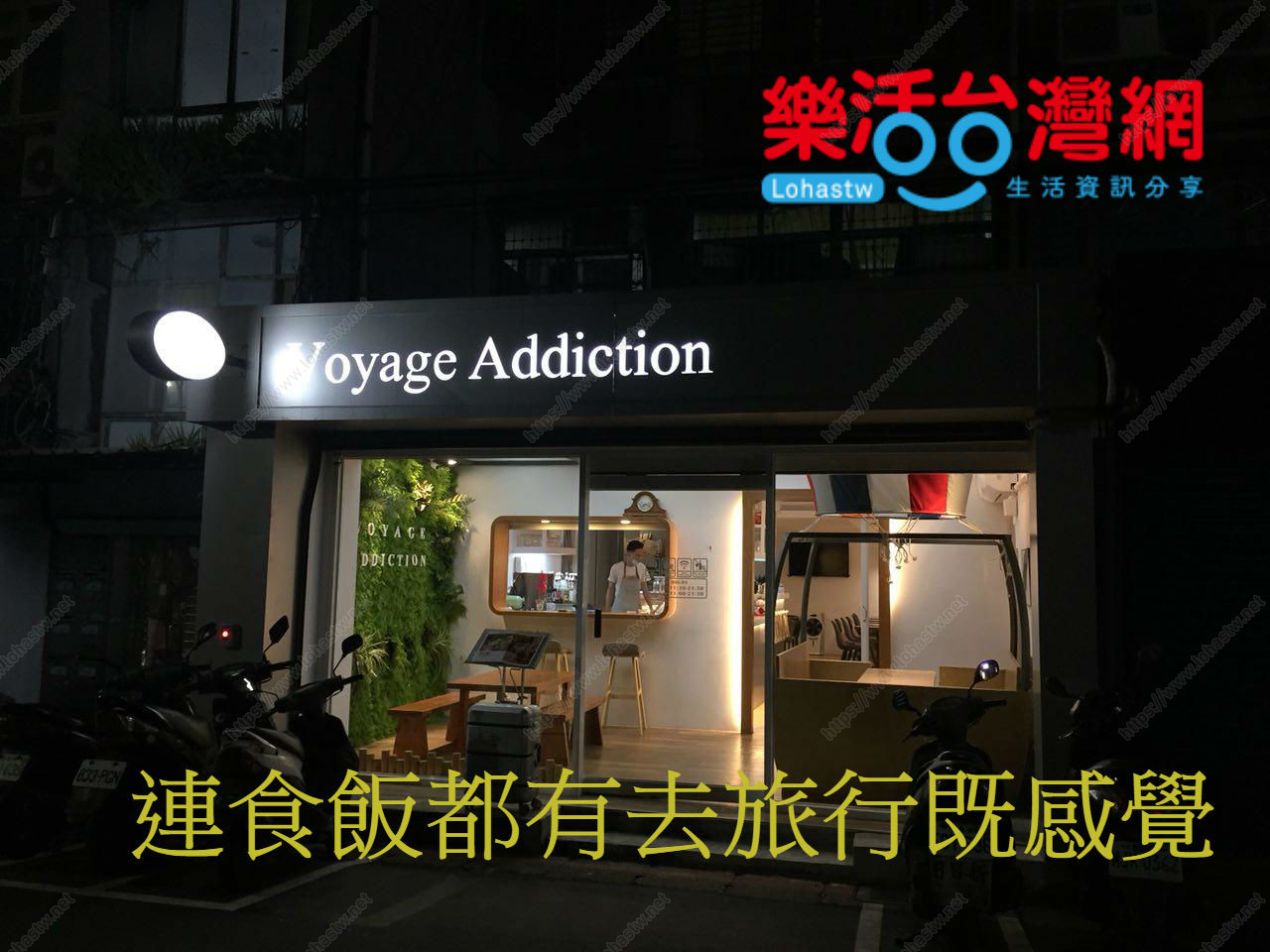 Voyage Addiction Cafe 旅行。家  連食飯都有去旅行既感覺