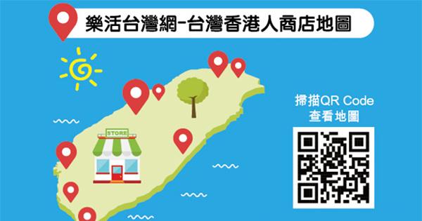 台灣香港人商店